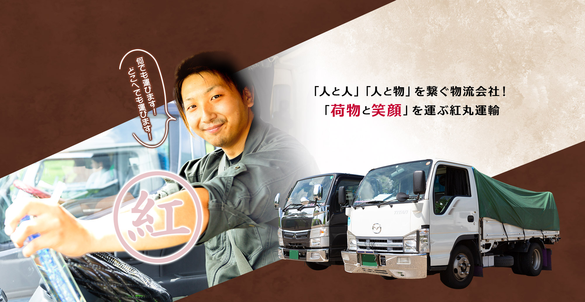 「人と人」「人と物」を繋ぐ物流会社!「荷物と笑顔」を運ぶ紅丸運輸